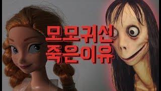 모모귀신 촬영중 실제상황입니다ㅠ 끝까지봐주세요 미미인형드라마 만화애니메이션 인형극 어린이채널♡모모TV