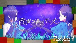 雨声ユニバース。(Official Music Video) #アメノセイ #ハセガワケイスケ