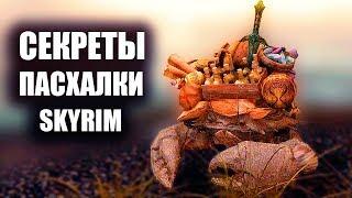 SKYRIM  - СЕКРЕТЫ И ПАСХАЛКИ 2018