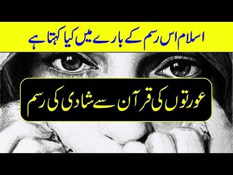 Haq Bakshish - Pakistani Videos - Quran Se Shadi - Purisrar Dunya - Urdu Documentaries