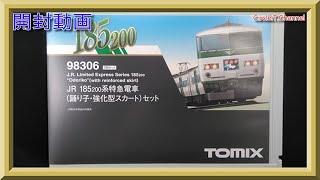 【開封動画】TOMIX 98306 JR 185-200系特急電車(踊り子・強化型スカート)セット(2020年9月再生産)【鉄道模型・Nゲージ】