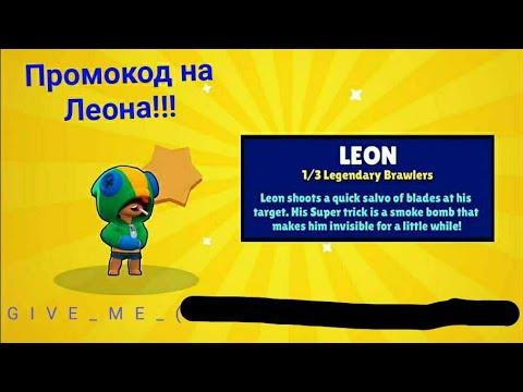 Код на Леона рабочий 2019!!! Выбил Леона!!! Первая лега!!! #BrawlStars.