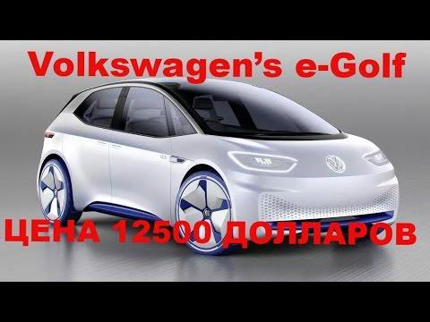 Как купить Электрический Фольксваген 2015 года за 12500 долларов.