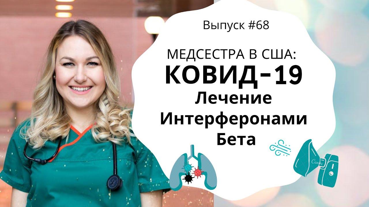 #68 Медсестра в США: Найден новый метод лечения Ковид-19! Результаты испытания интерферонов бета.