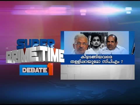 Shuhaib's Murder: Will CPM Denounce Those Who Surrendered? | Super Prime Time Part 1