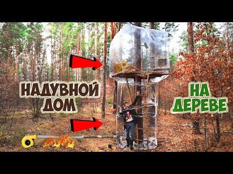 АЭРО ДОМ НА ДЕРЕВЕ - DIY