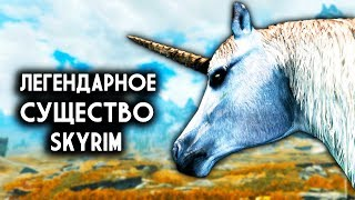 Skyrim ДИКИЕ ЛОШАДИ И  ЛЕГЕНДАРНОЕ СУЩЕСТВО!  Creation club