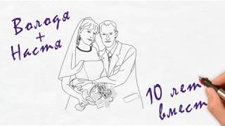 С юбилеем свадьбы!