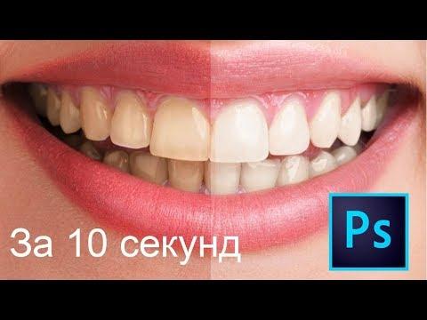 Как в фотошопе сделать белые зубы
