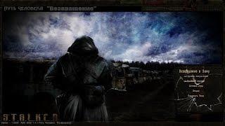 S.T.A.L.K.E.R. Тень Чернобыля Путь Человека Возвращение 3