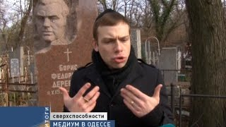 Финалист «Битвы экстрасенсов» предсказывает Одессе светлое будущее