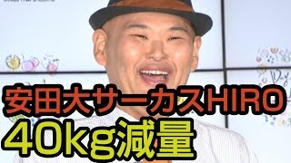 左脳室内出血で療養していたお笑いトリオ・安田大サーカスのHIRO(...