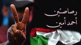 Ahmed Amin - Ra9a9teen / أحمد أمين - رصاصتين