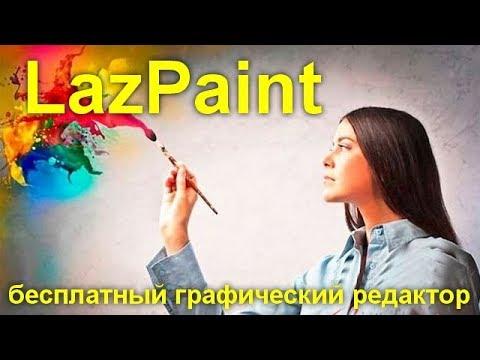 LazPaint — простой бесплатный графический редактор