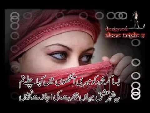 My favourite urdu poetry Sad Gazal - YouTube
