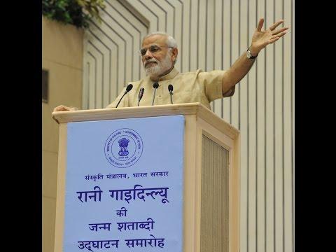 PM Modi's speech at Birth Centenary celebration of Rani Gaidinliu
