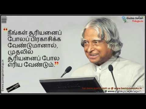 Apj Abdul Kalam Tamil Ponmozhigal Confidence Quotes Youtube