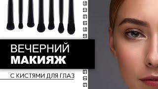 Вечерний макияж ⚫ Работа с кистями BESPECIAL