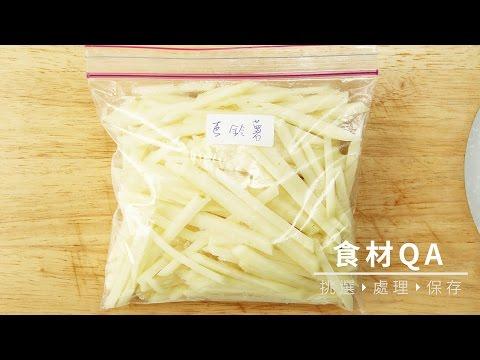 【食材保存】馬鈴薯切絲保存與清潔法