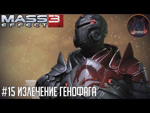 Mass Effect 3 прохождение часть 15 Излечение генофага