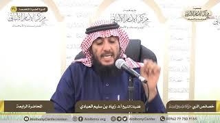 خصائص النّبيّ ﷺ - المحاضرة الرابعة