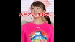 大島アナ、小塚選手との婚約を生報告 「これからも感謝の気持を忘れずに...