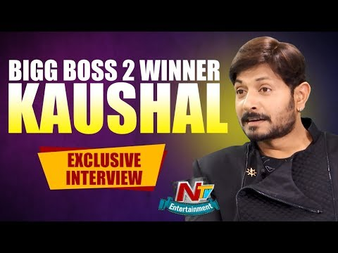 Bigg Boss 2 Telugu Winner Kaushal Exclusive Interview | #BiggBossTelugu2 | NTV Entertainment