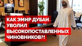 Как шейх Дубаи уволил высокопоставленных чиновников?! - (FOX.AZ)