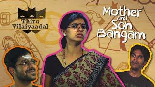 MOTHER AND SON BANGAM - Harija | Ashok | Amar #Thiruvilaiyaadal