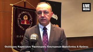 Θεόδωρος Καράογλου Υφυπουργός Εσωτερικών Μακεδονίας Θράκης για...