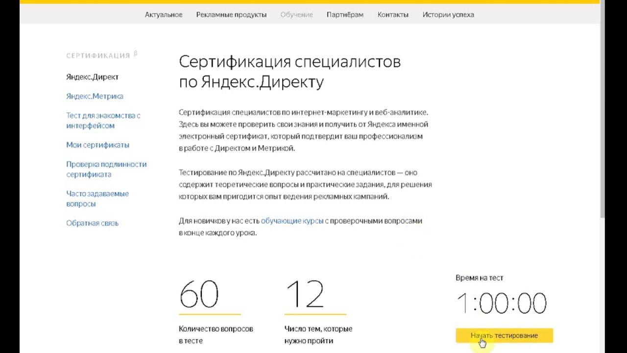 Подготовка к сертификации яндекс директ контекстная реклама автострахования ключевые слова
