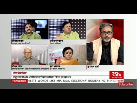 Desh Deshantar - Udta Punjab: Is censorship an outdated concept?