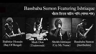Download Khachar Bhitor Ochin Pakhi (Lalon Shah) - Bassbaba Sumon Featuring Ishtiaque MP3 song and Music Video