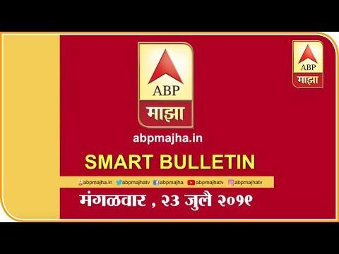 स्मार्ट बुलेटिन | 23 जुलै 2019 | मंगळवार | ABP Majha