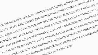 Заявление о разделе имущества супругов(Заявление о разделе имущества супругов. Заявление о разделе имущества супругов, изначально, требует состав..., 2016-03-28T09:23:39.000Z)