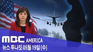 2021년 5월 19일(수) MBC AMERICA - 미 시민권자, 해외서 낳은 자녀 '미국 국적&#…