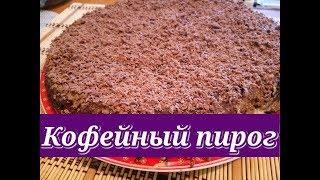 Вкуснейший Кофейный Пирог На Кефире/Coffee cake