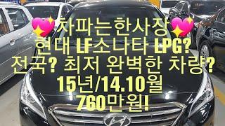 [안산중고차] 현대 LF소나타 LPG 760만원(전국최…