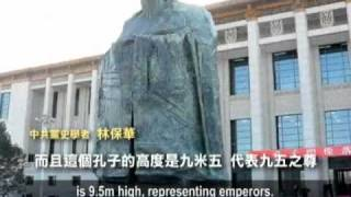 Confucius Replaced by Sun Yat-sen