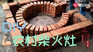 【山鍋兄弟】砌的農村柴火土灶,獨特的設計,看到讓人眼前一亮 thumbnail