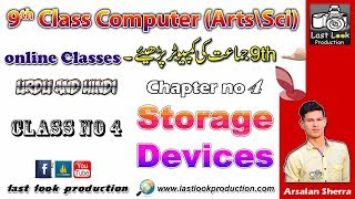 9th Computer Sci   Class No 4  Explain DRAM and SRAM   Ch No 4  Online Course   Urdu\Hindi