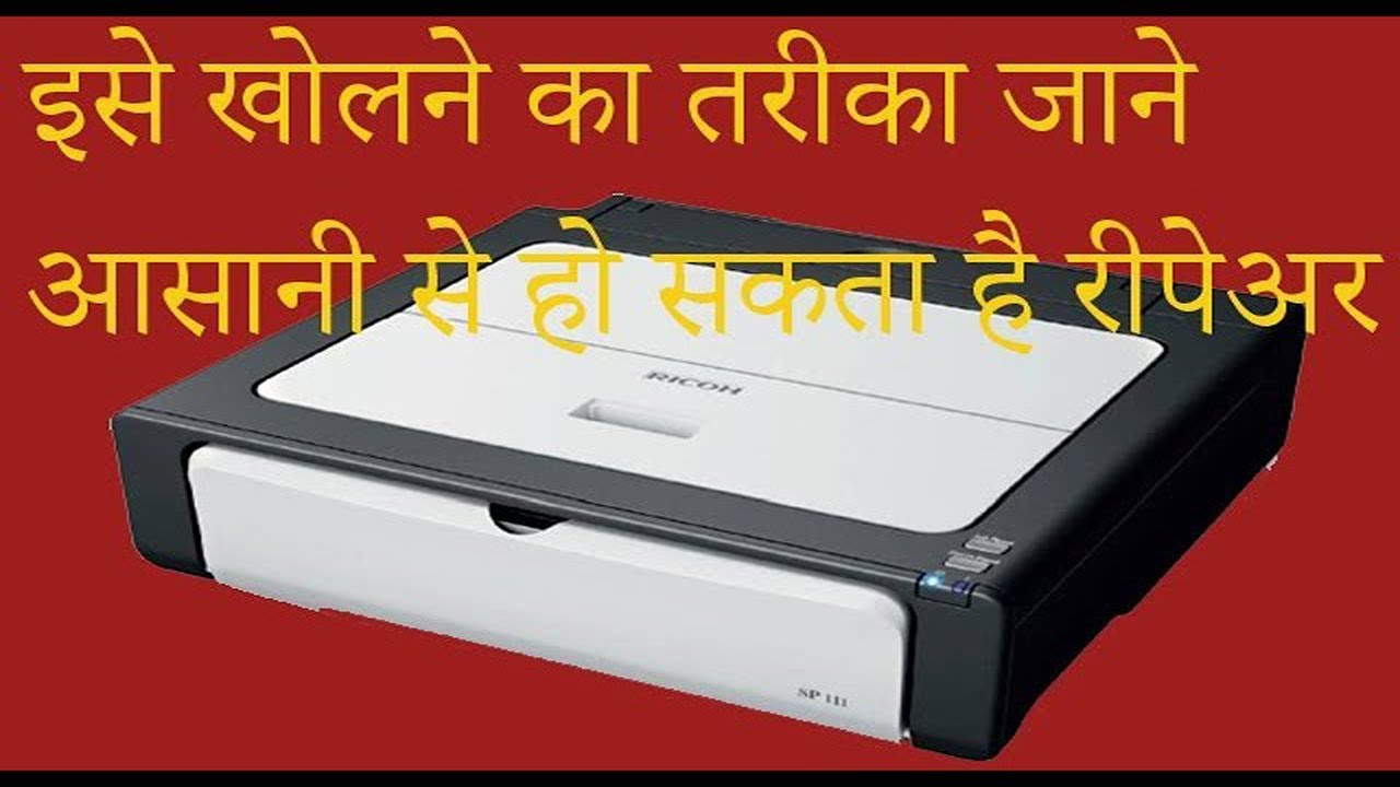 how to - Ricoh sp111 laser printer opening and removing its power supply  board