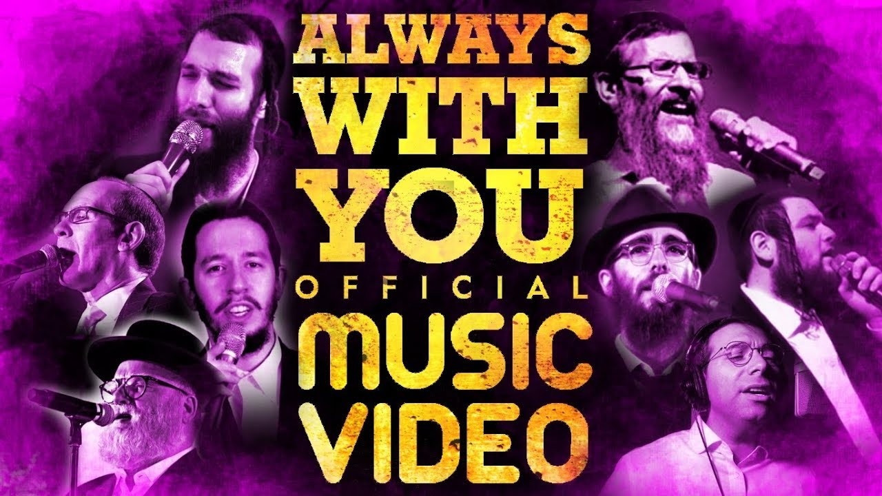 """Always With You"" תמיד אתך feat. Various Artists - Official Video"