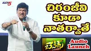Rajendra Prasad Speech at Bewars Audio Launch Event | TV5