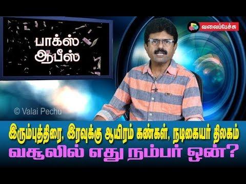 Irumbu Thirai, IAK, Nadigaiyar Thilagam - Real Collection Report #235 - Box Office #10 - Valai Pechu