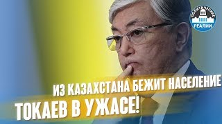 Токаев в панике от того, что Казахстан покидает всё больше населения!