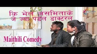 अप्पन TV । कि भेल असमिताके जे ज्या पडल डाक्टरल | Rochak & Ghochak । EP 174| Maithili Comedy