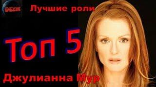 Топ 5 Лучших ролей  Джулианны Мур  – Лучшие фильмы  Джулианна Мур
