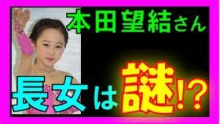 本田望結さん 【長女の真帆さんは 未だに謎!?】 本田望結さん といえ...