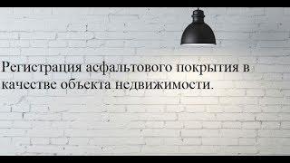 видео Единый государственный реестр прав на недвижимое имущество и сделок с ним